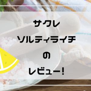 フタバ食品【サクレ ソルティライチ】のレビュー 【ファミリーマート限定】