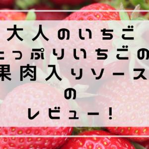 グリコ【ジャイアントコーン 大人のいちご】のレビュー