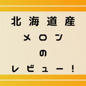 ウチカフェ 【日本のフルーツ 北海道産メロン】のレビュー【ローソン限定】