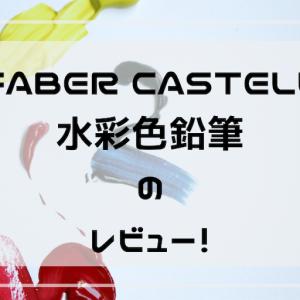 使ってみた!【FABER CASTELL 水彩色鉛筆24色】のレビュー
