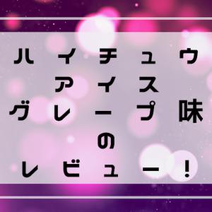 森永【ハイチュウアイス グレープ味】のレビュー【ローソン限定】