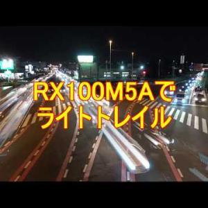 RX100M5Aでライトトレイル