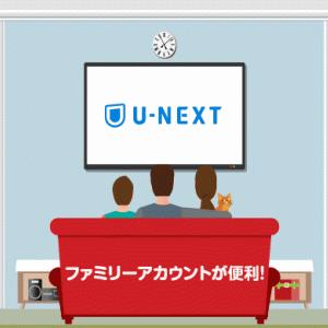 U-NEXTを家族利用する時の注意点とは?便利なファミリーアカウントを設定しよう!