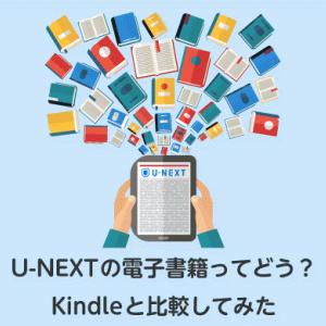U-NEXTの電子書籍ってどうなの?Kindleと比較してみた【2019年版】