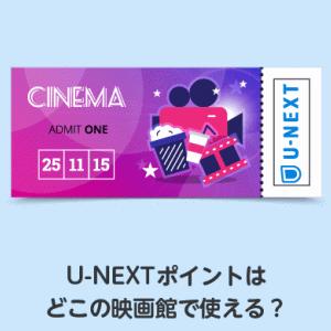 U-NEXTポイントはどこの映画館で使えるの?劇場ごとの割引内容も解説【2019年版】