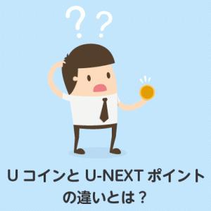 UコインとU-NEXTポイントとの違いを解説【U-NEXTをiOSで利用する時の注意点】