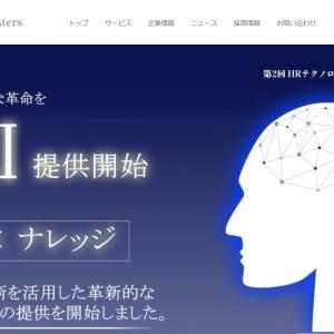 【ヘッドウォータース】IPOセカンダリートレード
