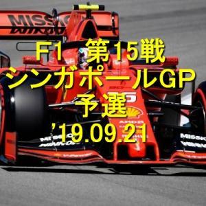 2019年F1世界選手権第15戦シンガポールGP予選