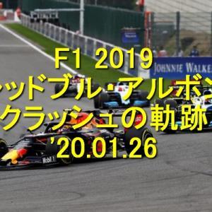 F1 レッドブル・アルボン クラッシュの軌跡