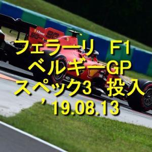 F1 フェラーリ F1 ベルギーGP スペック3 投入 '19.08.13