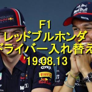 F1 レッドブルホンダ ドライバー入れ替え '19.08.13