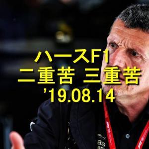 F1  ハースF1 二重苦 三重苦 '19.08.14