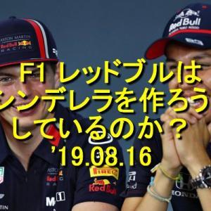F1 レッドブルはシンデレラをろうとしているのか? '19.08.16