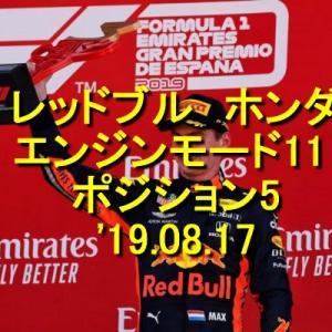 """レッドブルホンダ """"エンジンモード11 ポジション5"""" '19.08.17"""