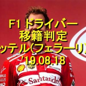 F1ドライバー 移籍判定 ベッテル編