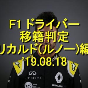 F1ドライバー 移籍判定 リカルド編  '19.08.18