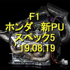 F1 ホンダスペック5 '19.08.19