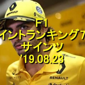 F1 ポイントランキング7位 サインツ '19.08.23