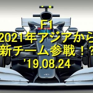 新F1F1チーム『パンテラーノ チーム アジアF1』が2021年の参戦を検討?