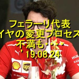 フェラーリ代表、タイヤの変更プロセスに不満も、来季以降の改善に期待