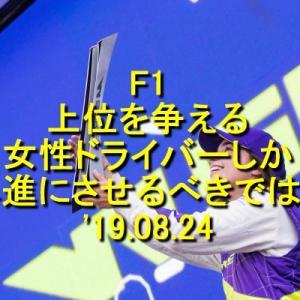 上位を争える女性ドライバーしかF1昇進にさせるべきではない '19.08.24