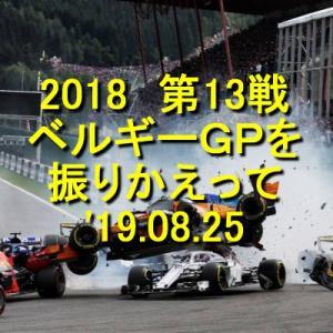2018 第13戦 ベルギーGP '19.08.25