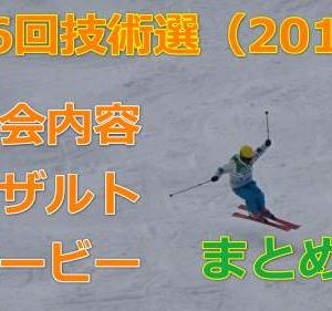 第56回スキー技術選(2019)についてのまとめ!【決勝の滑り映像・リザルト】