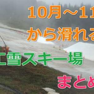 いち早く滑りたい人へ!10~11月にオープンするスキー場まとめ!(2019年度版)