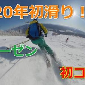 2020年・スキー場ゲレンデレポート!1月まとめ。【レビュー・口コミ・感想動画】