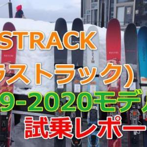 2019-2020モデル、BLASTRACK(ブラストラック)今シーズンモデル試乗しました!