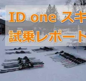 2019-2020モデル、ID one(アイディーワン)試乗レポート!【今シーズンモデル・スキー】