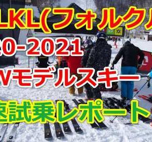 2020-2021モデル【VOLKL(フォルクル)】試乗レポート!【鹿島槍・スキー試乗会】