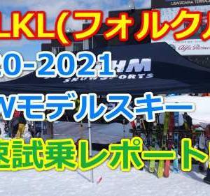 2020-2021モデル【VOLKL(フォルクル)】試乗レポート!②【八方尾根・スキー試乗会】