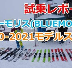 【ブルーモリス】2020-2021モデルスキー・試乗レポート!【八方尾根・スキー試乗会】