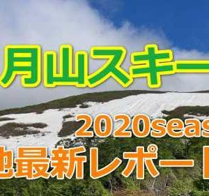 月山スキー場、最新レポート! 今年のゲレンデの雪やコースを詳細チェック!(2020年6月)