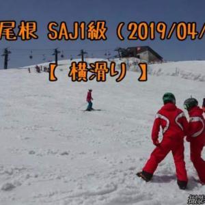 八方尾根はG.Wも検定が! スキーSAJ1級の検定ビデオ!(2019年4月29日)