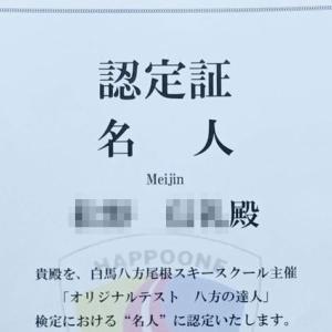 八方尾根オリジナル検定「八方の名人・達人」とは?!