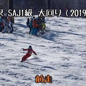 八方尾根スキー検定(SAJ1級・2級)の動画(2019/02/24)