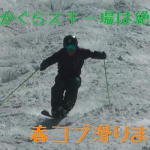 今年のかぐらスキー場は雪たっぷり!コブがよりどりみどり楽しめます!