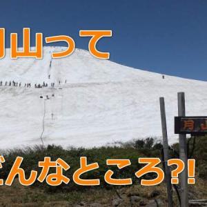 月山スキー場ってどんなところ? アクセスやコースなど分かりやすく説明します。