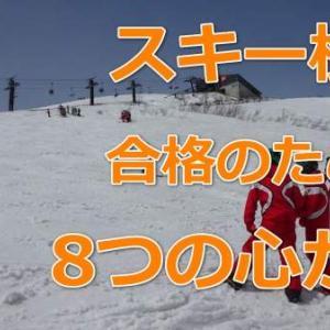 スキー検定に合格するために心がけたい8つのこと【2級・1級・テクニカル・クラウン】