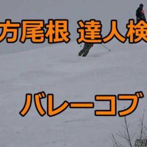 八方尾根、名人・達人検定の滑り動画。