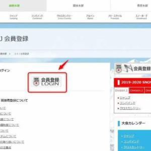 【SAJ会員登録】ネットでの登録のやり方をわかりやすく解説します。