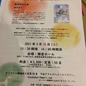 こどもひろばさん主催「藤家寛子さん講演会」に参加しました