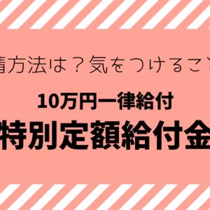 【10万円一律給付】特別給付金はいつ?どうやって?