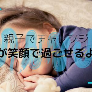 【夜間断乳のキロク】もっと早く始めればよかった!生後9か月の夜間断乳。