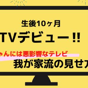 【生後10か月】【Eテレデビュー】 赤ちゃんに悪影響なTV、我が家ではこう見せる