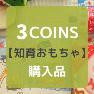 【スリーコインズ購入品】3コインズの知育おもちゃ