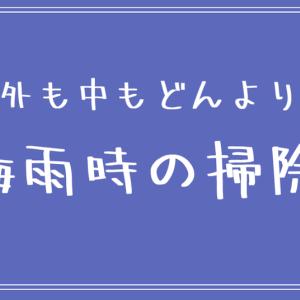【梅雨】やる気の出ない掃除