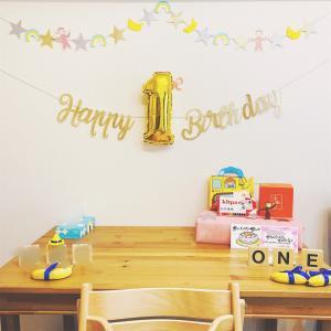 【おさるのジョージがテーマの誕生日】手作り多めの1歳リモート誕生会